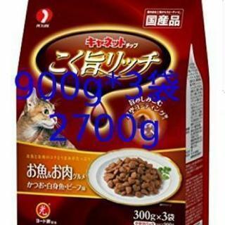 こく旨リッチ 900g*3 2.7kg 猫用ペットフード お魚&お...