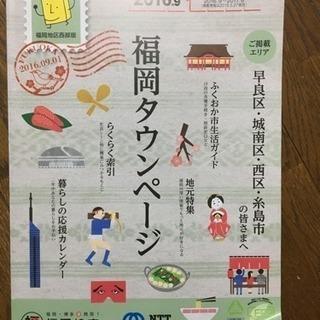 福岡タウンページ職業別2016