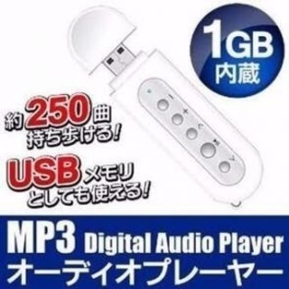 新品USBメモリ MP3オーディオプレーヤー