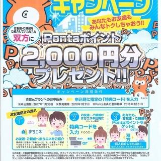【Pontaポイント2,000円分】まちエネ お友達紹介キャンペー...