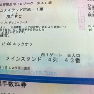 ジェフ千葉ファンの方となり空いてます。横浜FC戦指定席格安でどうですか