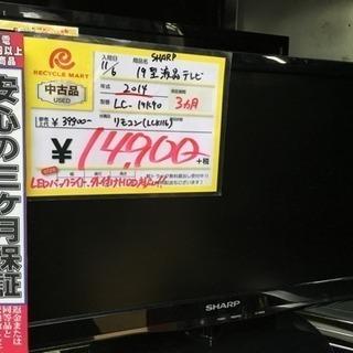 19型液晶テレビ SHARP 2014年製