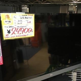 32型液晶テレビ 東芝 2012年製