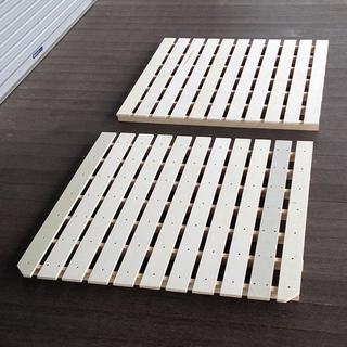 スノコ2枚セット  /  約 97 × 97.5 × 5 cm