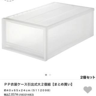 新品★無印 PP衣装ケース引出式大2個