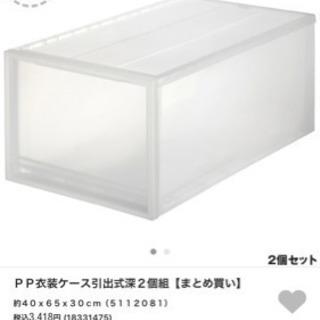 新品★無印 PP衣装ケース引出式深2個