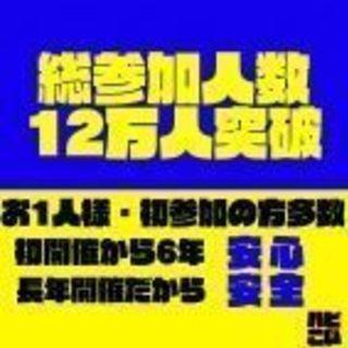【11月26日(日)14:00~17:00】ハピこい☆仙台コン☆~...