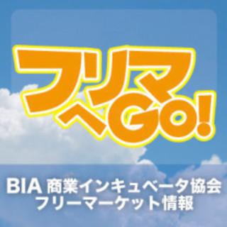 12月24日(日)岸和田地蔵浜みなとフリマ 開催情報