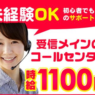 \未経験OK・服装自由/安定して稼げるコールセンター☆彡