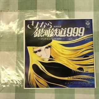中古EPレコード シングルレコード さようなら銀河鉄道999-ア...