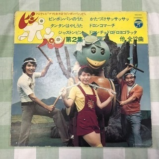 ママとあそぼうピンポンパン ピンポンパン第2集アーティスト197...