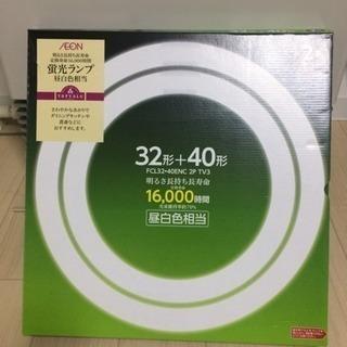 蛍光ランプ (新品)