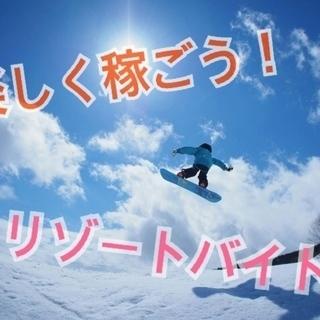《冬季限定!!!》✨🏂リゾートバイト☃️✨