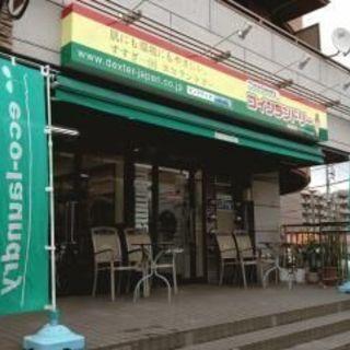 【コインランドリースタッフ募集!】...