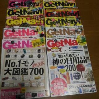 雑誌GetNavi12冊