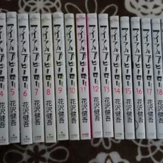 アイアムアヒーロー全2 2巻 + IN大阪