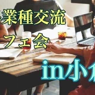 ☆残り2名☆ 小倉で異業種交流カフェ会 11/18(土) 11:00〜