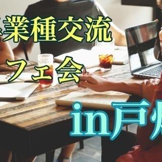 ☆残り2名☆ 戸畑で異業種交流カフェ会 11/19(日)11:00〜