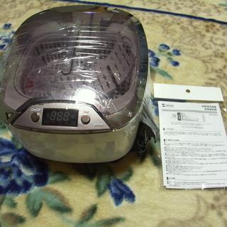 サンワサプライの超音波洗浄機  美品 数回使用