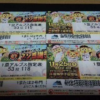11月25日(土)阪神タイガース「ファン感謝デー2017」1塁ア...