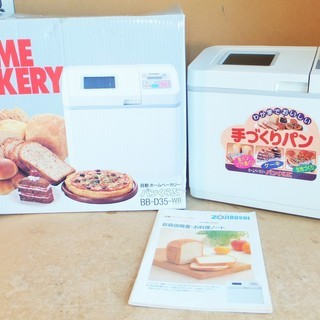 象印 ZOJIRUSHI HOME BAKERY BB-D35 自...