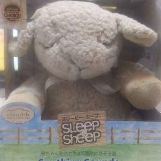 スリーピーシープ 赤ちゃんの安心と安眠へ