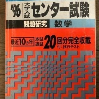 1996年センター試験以前の過去問①