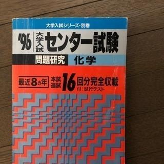 1996年センター試験以前の過去問③