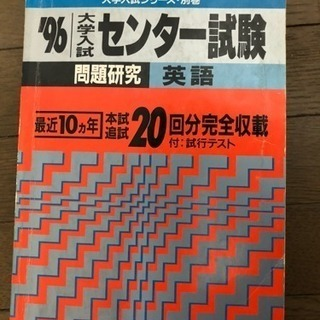 1996年センター試験以前の過去問②