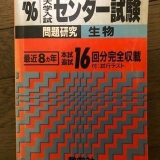 1996年センター試験以前の過去問④