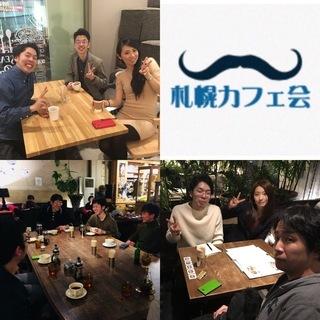 札幌カフェ会「11/20-24スケジュール」