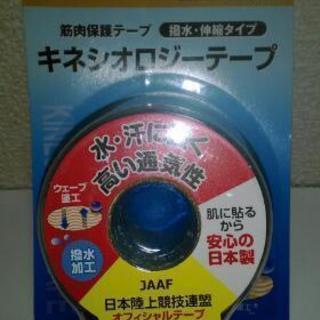 筋肉保護テープ