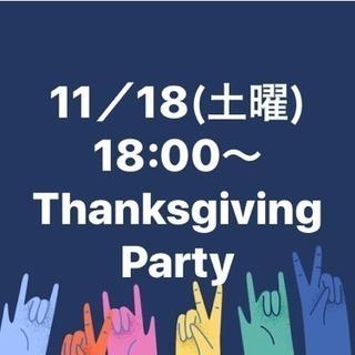【急募11/18(土曜)】18:00〜thanksgiving p...