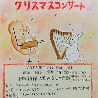 テルミンとハープのクリスマスコンサート