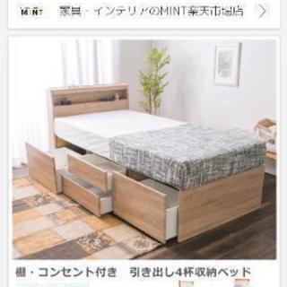 引き出し収納ベッド【今月中の取引で1000円引】