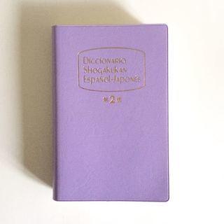 スペイン語辞典 小学館 西和辞典