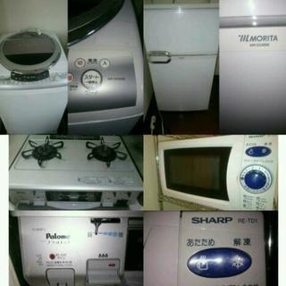 【あげます】洗濯機・ガスコンロ・冷蔵庫・レンジ