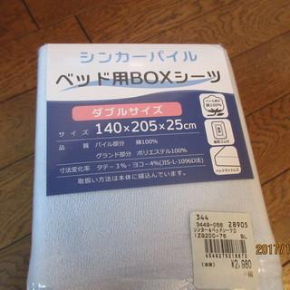 【未開封】ベッド用BOXシーツ(ダブルサイズ)