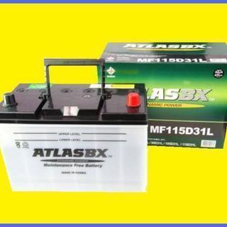 ☆バッテリー 国産車用 アトラス ATLAS 115D31L 互...