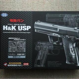 電動ガン H&K USP