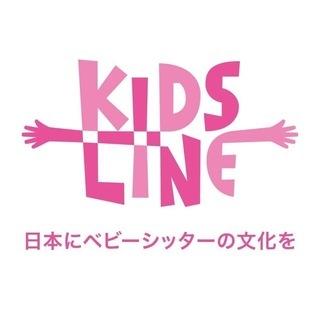 ベビーシッターサービス「キッズライン」シッターさん募集!!週1日~...