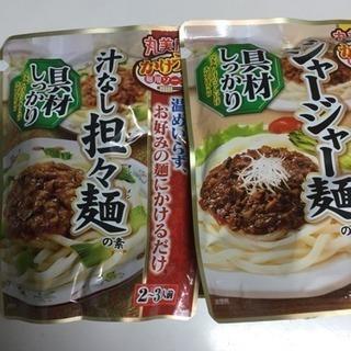 丸美屋 麺にかけるソース ジャージャー麺 担々麺