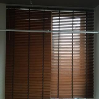 ウッドブラインド  掃き出し窓用  難あり