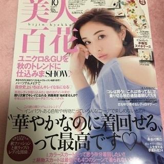 11/24まで★美人百花 2017年1〜8月号 、10月号雑誌