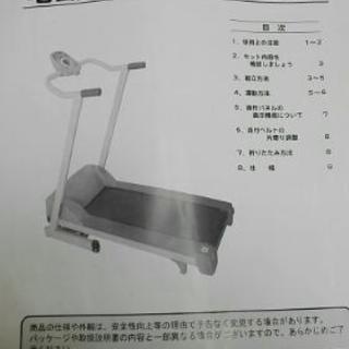 電動ウォーカー 健康器具