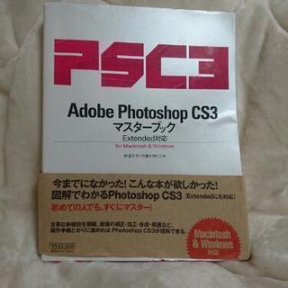 Photoshop  cs3  マスターブック