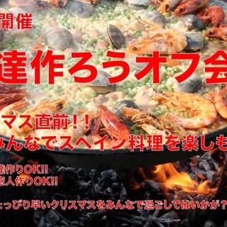 12月開催!20代友達作りオフ会!!
