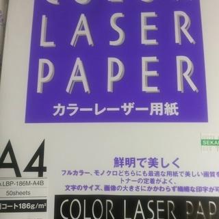 レーザープリンタ用紙