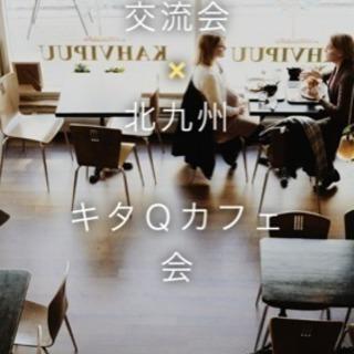 【11月・12月の日程】✨北九州でゆるーく友達作りキタQカフェ会✨...