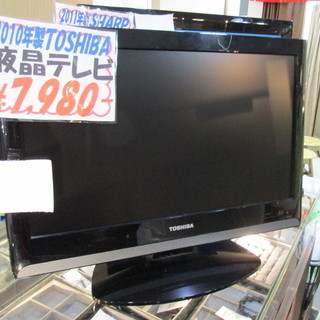 ☆ご来店限定☆2010年 TOSHIBA 22型テレビ